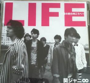 関ジャニ∞ CD LIFE〜目の前の向こうへ〜 初回B リサイタルグッズの画像