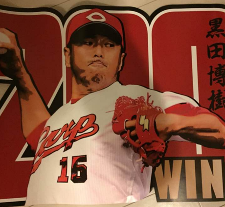 (まつぼっくり様)広島東洋カープ 黒田投手200勝記念ポスター 2種類 グッズの画像