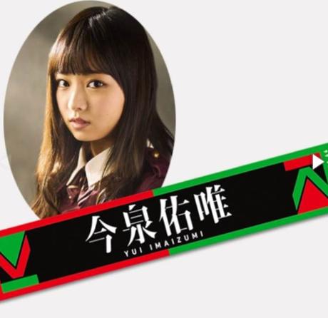 欅坂46 今泉佑唯 公式マフラータオル ライブ・握手会グッズの画像