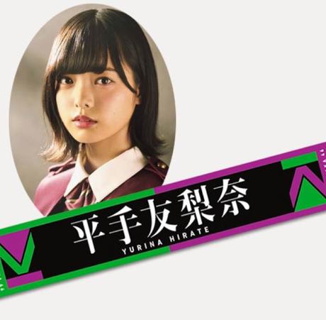 欅坂46 平手友梨奈 公式マフラータオル