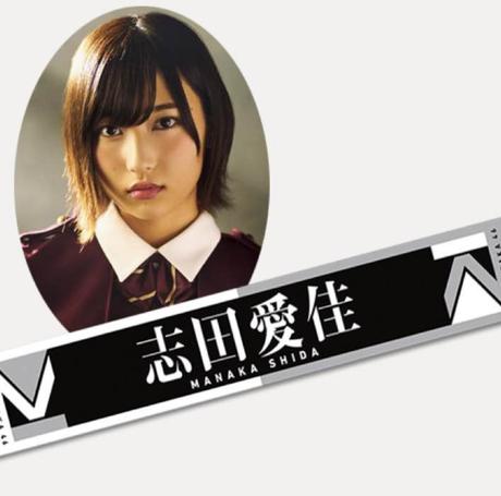 欅坂46 志田愛佳 公式マフラータオル ライブ・握手会グッズの画像