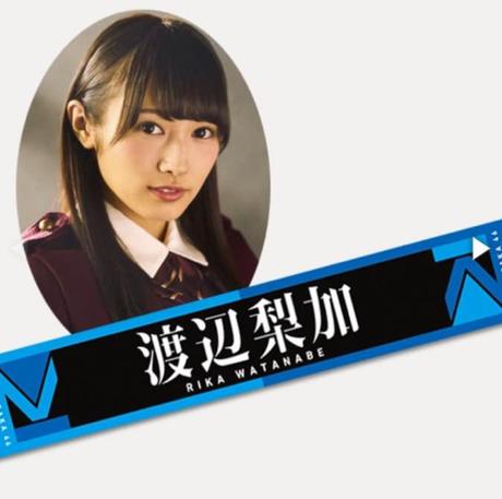 欅坂46 渡辺梨加 公式マフラータオル