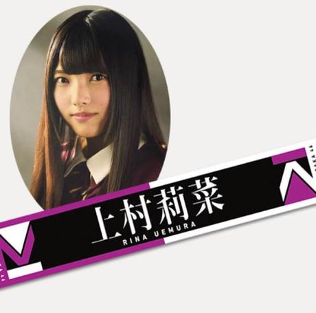 欅坂46 上村莉菜 公式マフラータオル
