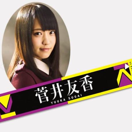 欅坂46 菅井友香 公式マフラータオル ライブ・握手会グッズの画像