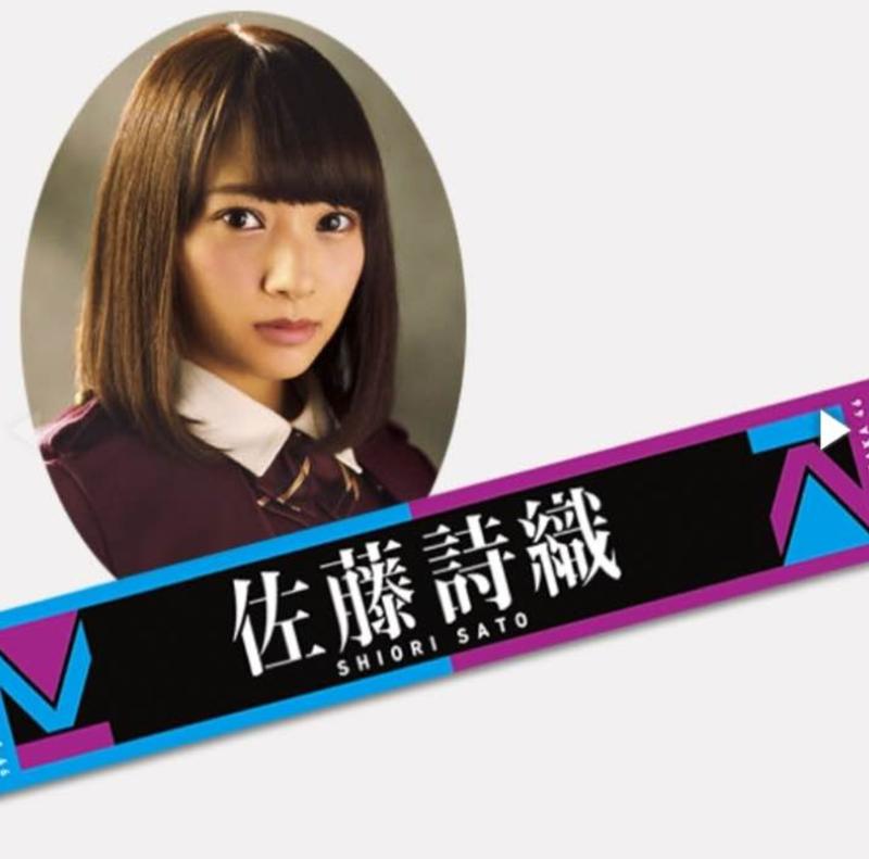 欅坂46 佐藤詩織 公式マフラータオル ライブ・握手会グッズの画像