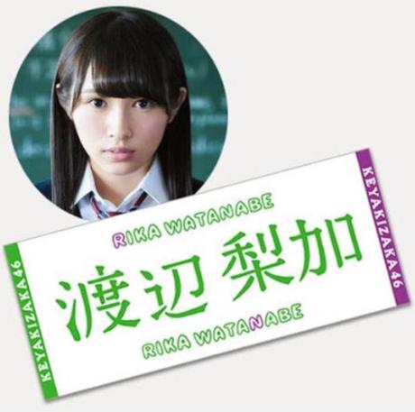 欅坂46 渡辺梨加 公式タオル