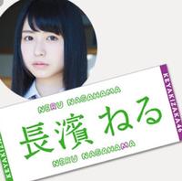 欅坂46 長濱ねる 公式タオル ライブ・握手会グッズの画像