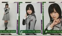 欅坂46 平手友梨奈 生写真 コンプ ライブ・握手会グッズの画像