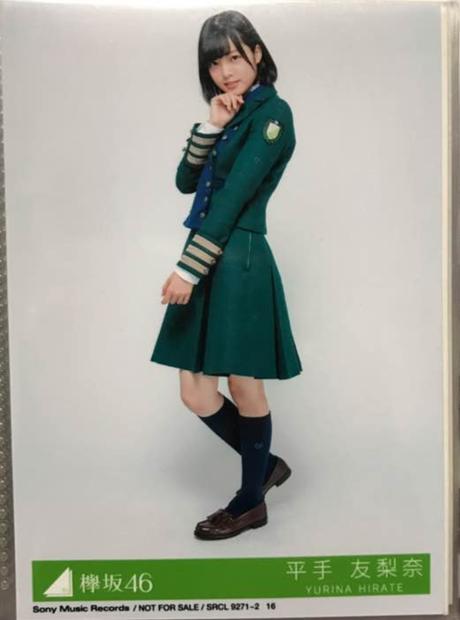 欅坂46 平手友梨奈 生写真 ヒキ