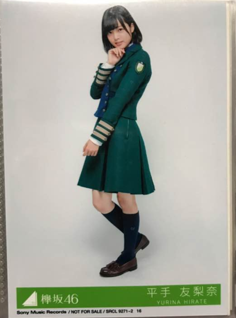 欅坂46 平手友梨奈 生写真 ヒキ+平手サイマジョコンプ ライブ・握手会グッズの画像