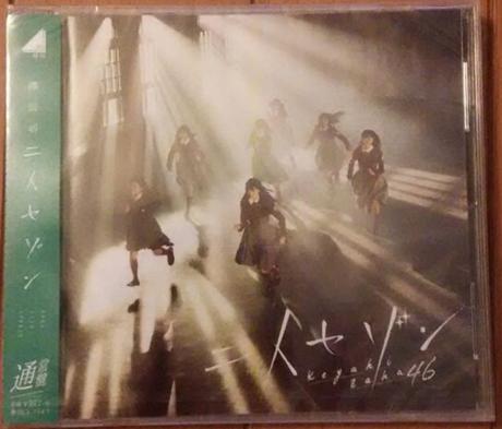 欅坂46 二人セゾン 通常盤 未開封