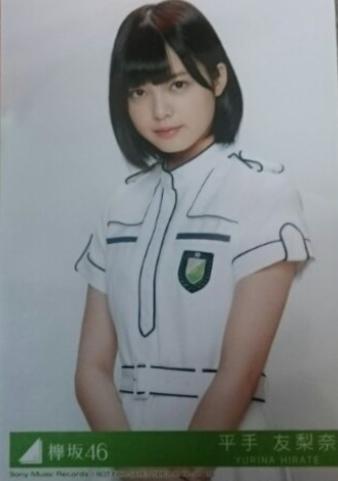 欅坂46 平手友梨奈 生写真 チュウ ライブ・握手会グッズの画像