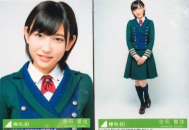 欅坂46 志田愛佳 生写真 セミコンプ ライブ・握手会グッズの画像