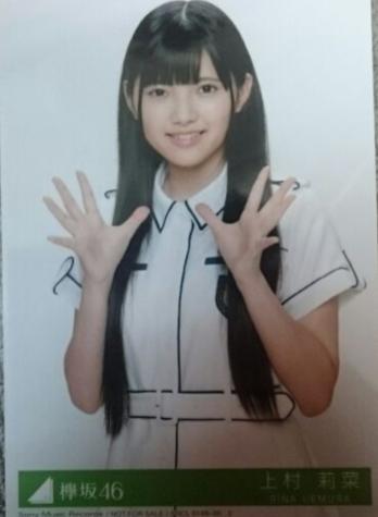 欅坂46 上村莉菜 生写真 チュウ