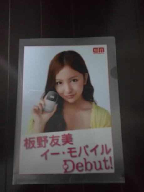 板野友美 クリアファイル(非売品) ライブ・総選挙グッズの画像