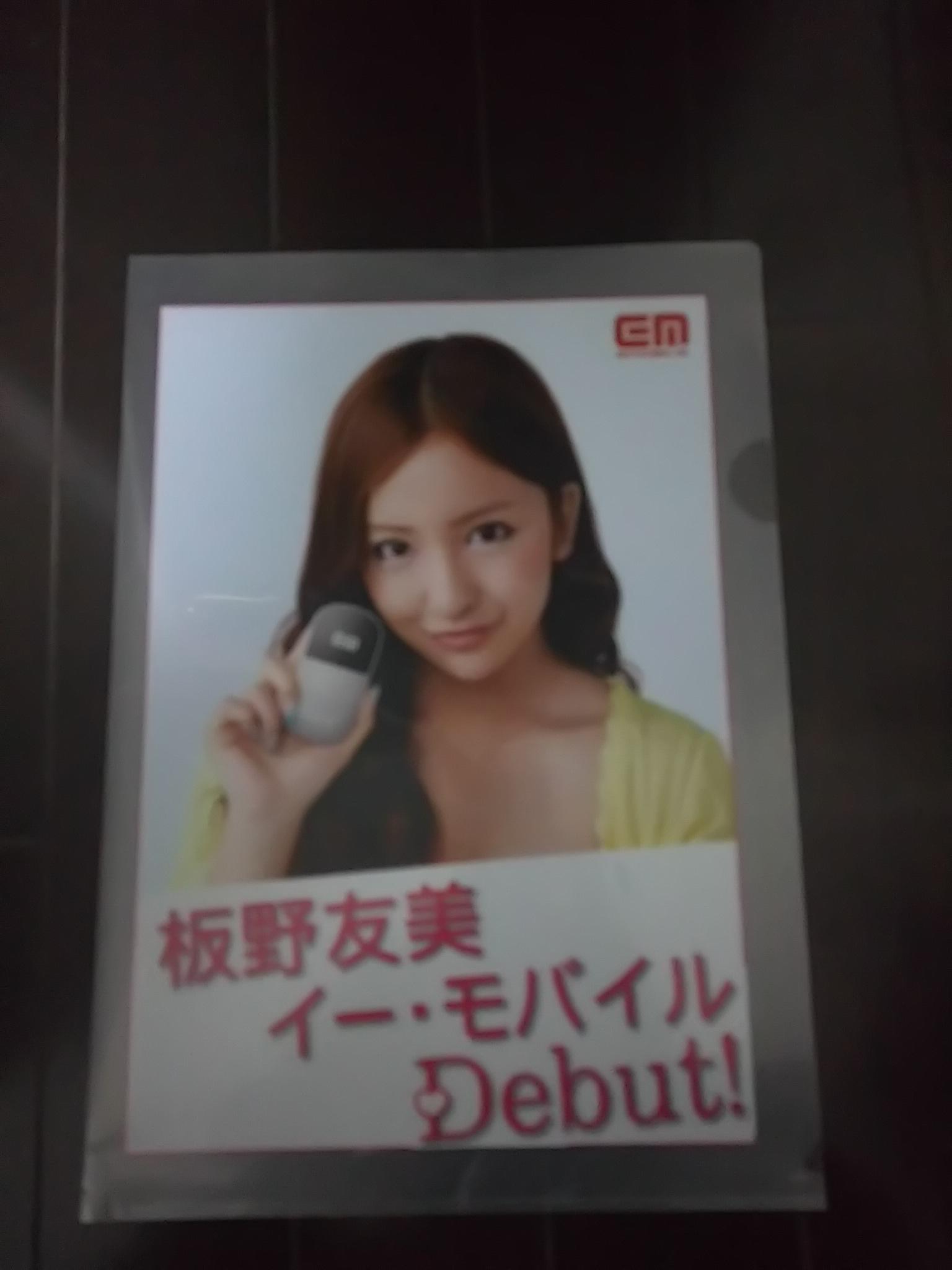 板野友美 クリアファイル(非売品)