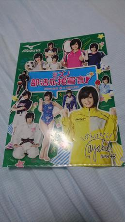 NMB48 山本彩クリアファイル ライブグッズの画像