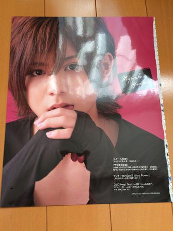 Hey!Say!JUMP 山田涼介・山下智久 両面ポスター(ピンナップ) コンサートグッズの画像