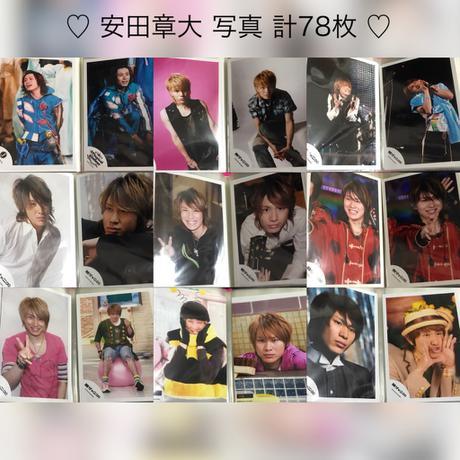 かおやす様 専用 / 安田章大 78枚 公式写真 リサイタルグッズの画像