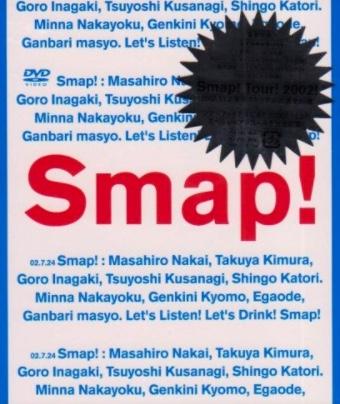 Smap Tour 2002
