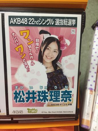 SKE48 松井珠理奈 生写真 総選挙 ライブグッズの画像