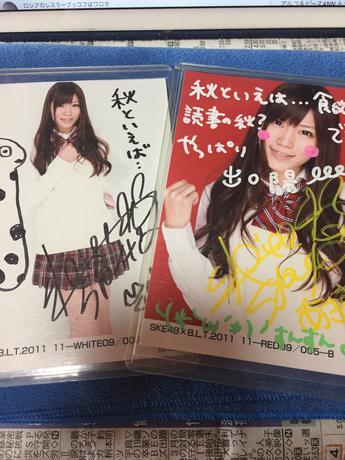 SKE48 出口陽 サイン付き生写真セット ライブグッズの画像