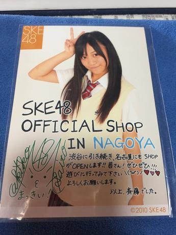 SKE48 斉藤真木子 ショップオープン生写真 ライブグッズの画像