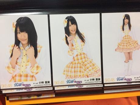SKE48 小林亜美 会場限定生写真 コンプ ライブグッズの画像