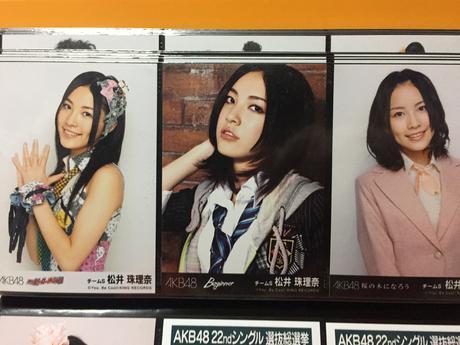SKE48 松井珠理奈 AKB48シングル生写真4枚セット ライブグッズの画像