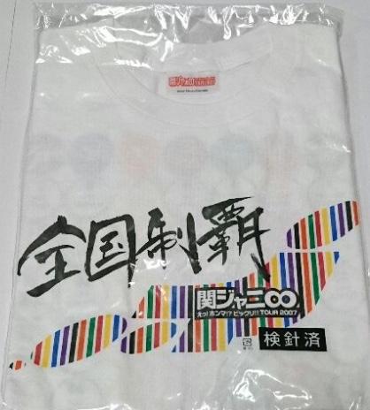 関ジャニ∞ツアーTシャツ