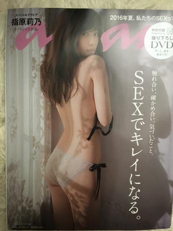 an・an 2016年 指原莉乃さん ライブグッズの画像