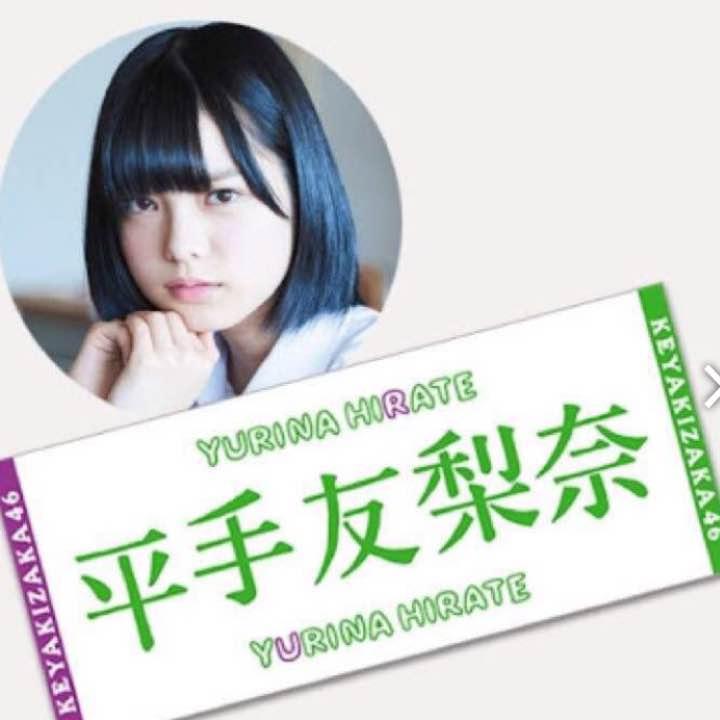 タオル 欅坂46 平手友梨奈 ライブ・握手会グッズの画像