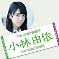 タオル 欅坂46 小林由依 ライブ・握手会グッズの画像