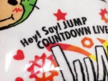 【貴重】Hey!Say!JUMPカウコンブランケット コンサートグッズの画像