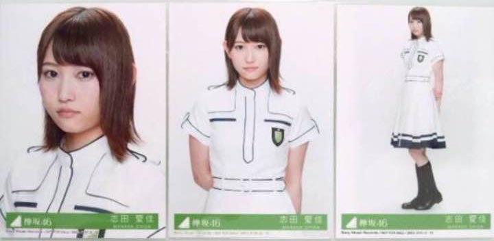 欅坂46世界には愛しかない初回封入 志田愛佳 生写真3種 ライブ・握手会グッズの画像