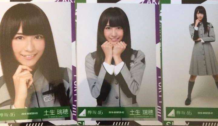欅坂46語るなら未来を 土生瑞穂 会場生写真3種 ライブ・握手会グッズの画像