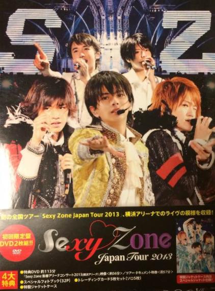 SexyZoneツアー2013DVD