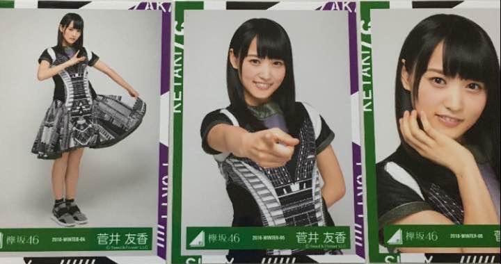 欅坂46サイレントマジョリティー歌衣装 菅井友香 生写真3種 ライブ・握手会グッズの画像
