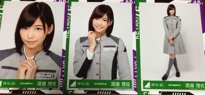 欅坂46語るなら未来を歌衣装 渡邉理佐 生写真3種