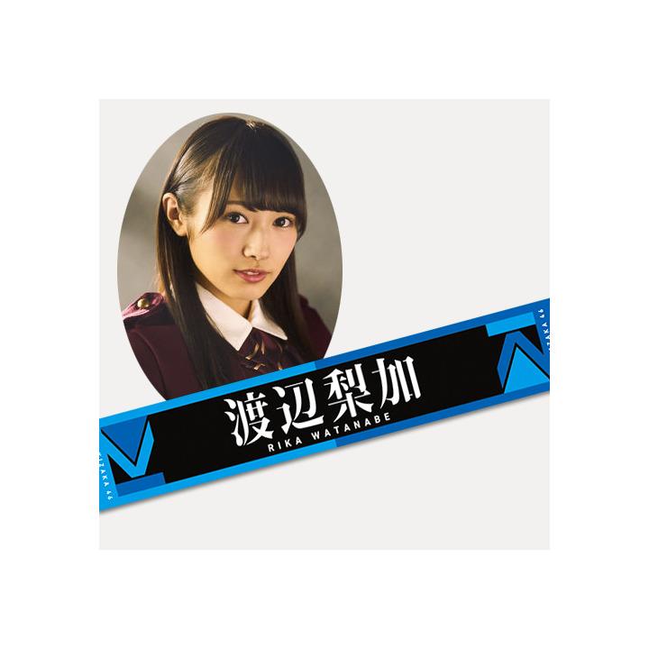 推しメンタオル 欅坂46 渡辺梨加 ライブ・握手会グッズの画像