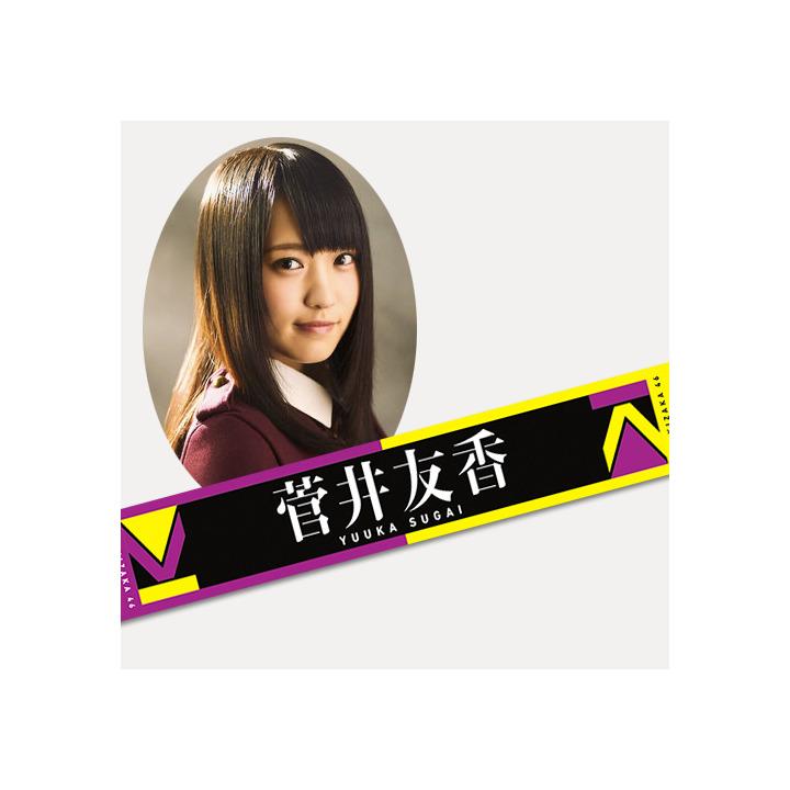 推しメンタオル 欅坂46 菅井友香 ライブ・握手会グッズの画像