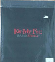 Kis-My-Ft2に逢えるde show パンフレット コンサートグッズの画像