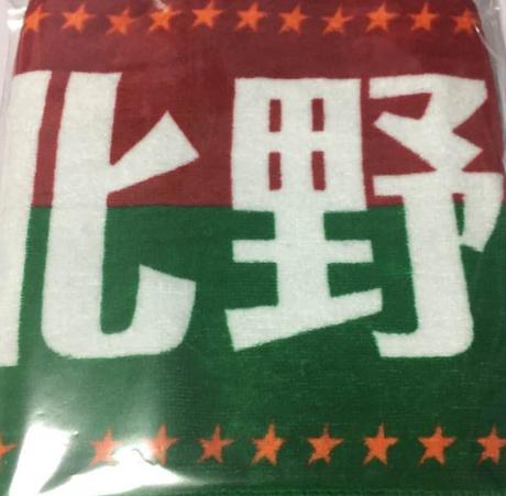 北野日奈子 タオル 乃木坂クリスマスライブ ライブ・握手会グッズの画像