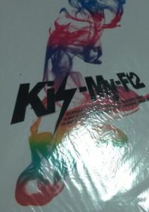 Kis-My-Ft2 MINT TOUR (爽快魂) パンフレット コンサートグッズの画像