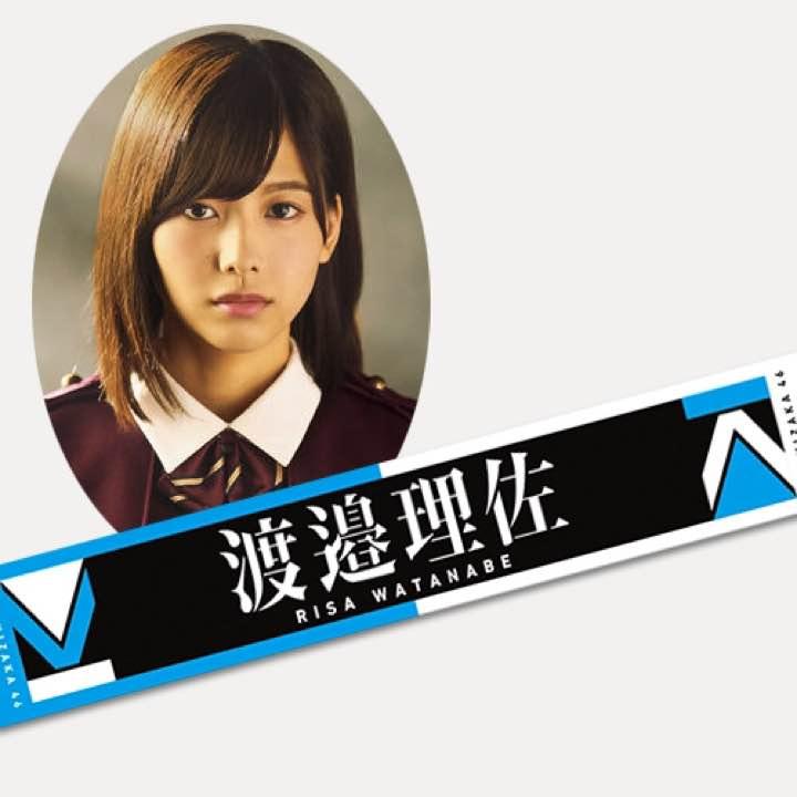 推しメンタオル 欅坂46 渡邉理佐 ライブ・握手会グッズの画像