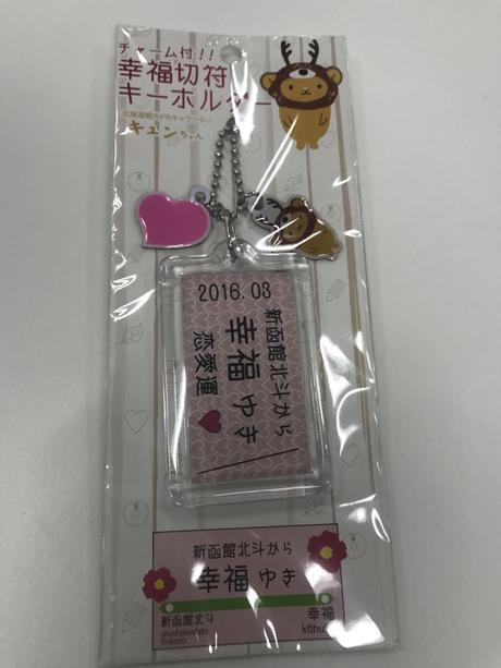 キュンちゃん 幸福切符キーホルダー 恋愛ver グッズの画像