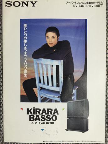 マイケルジャクソン キララバッソフライヤー ライブグッズの画像