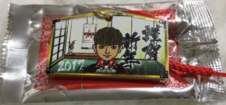 EXILE 佐藤大樹 2017 絵馬ストラップ