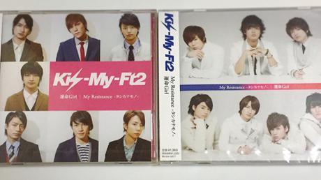 Kis-My-Ft2 限定盤 2枚セット コンサートグッズの画像