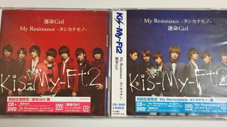 Kis-My-Ft2 初回生産盤2枚セット コンサートグッズの画像